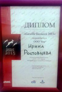 Газель бизнеса 2015