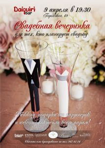 party_wedding_3